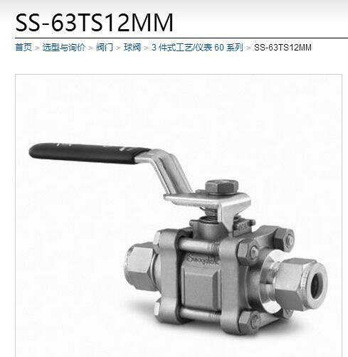 世伟洛克SS-63TS12MM三片式球阀
