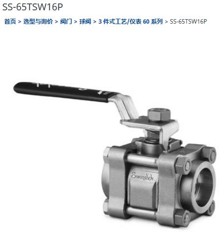 世偉洛克SS-65TSW16P球閥