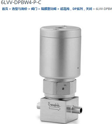 世伟洛克6LVV-DPBW4-P-C超高纯隔膜阀
