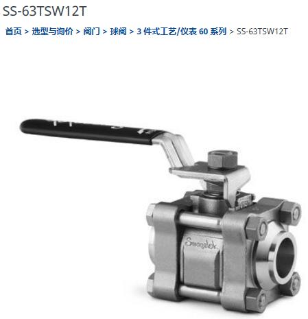 世伟洛克SS-63TSW12T球阀