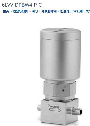 世伟洛克6LVV-DPBW4-P-C对焊隔膜阀