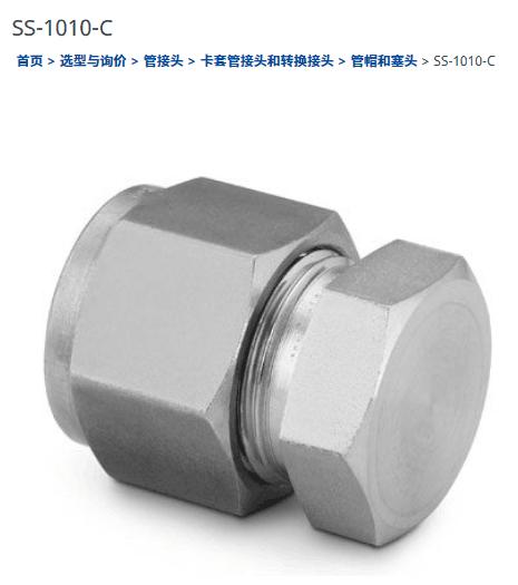 世偉洛克SS-1010-C不銹鋼帽